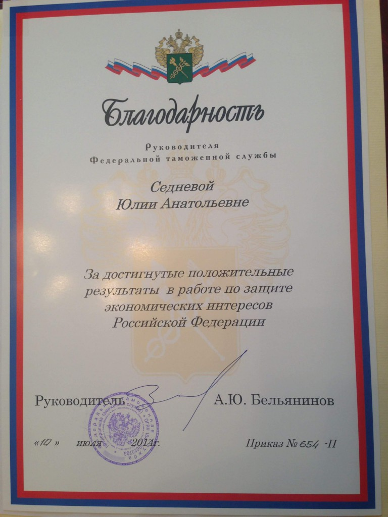 благодарность ФТС -2014