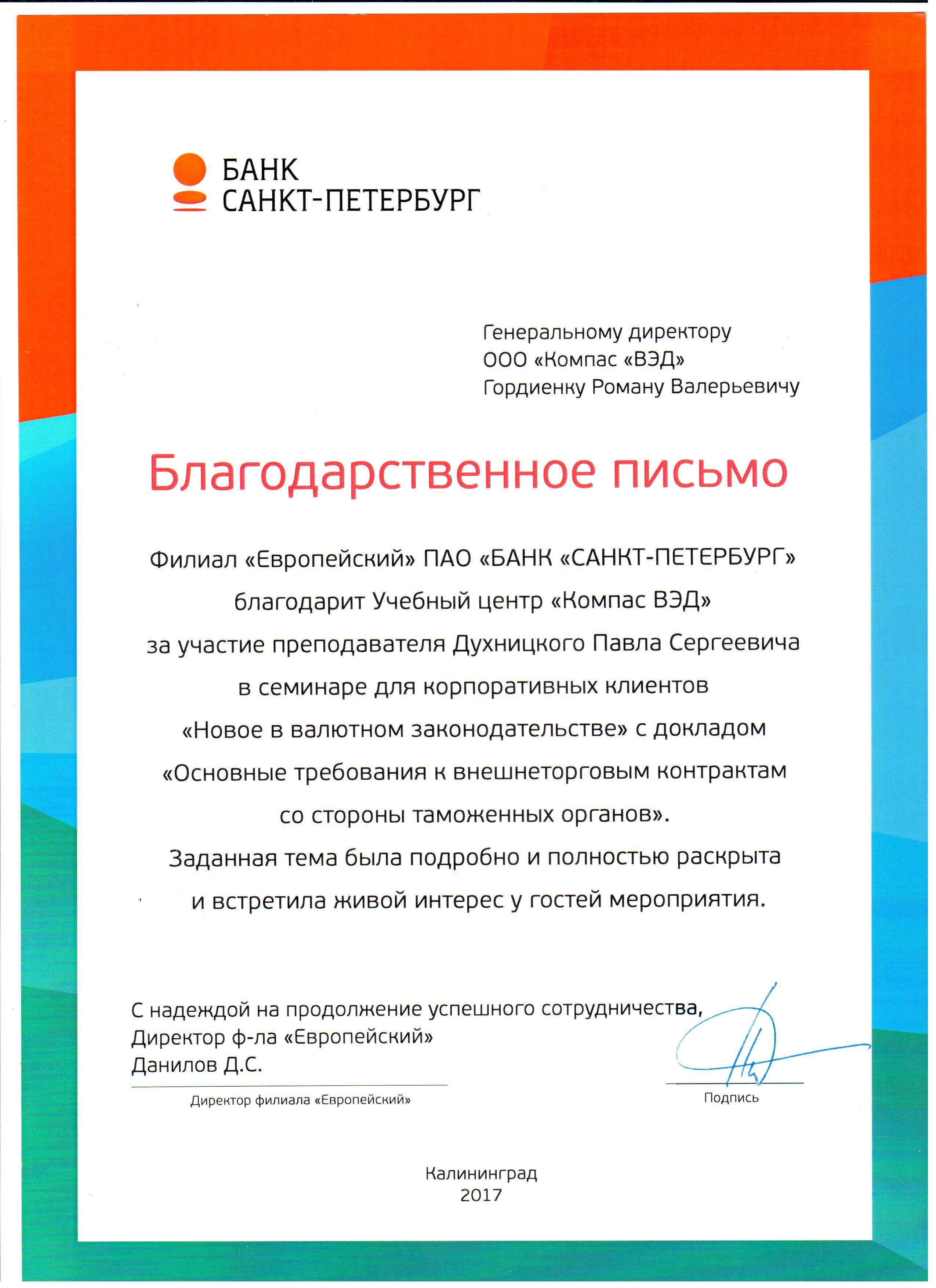 Сертификат Духницкий