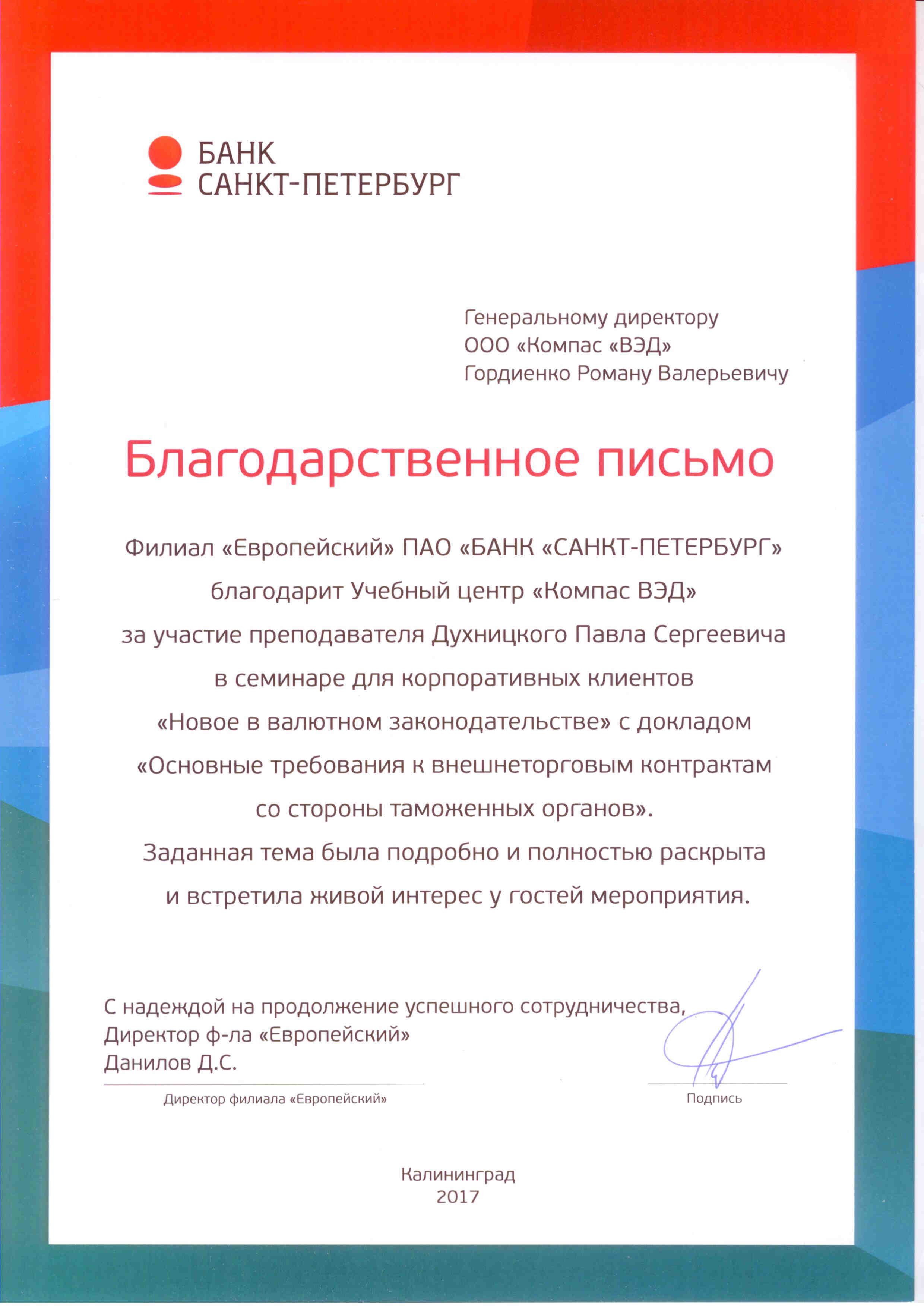 Банк-СПб